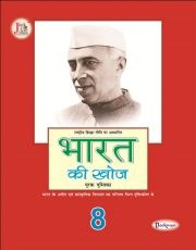 Buy Online NCERT Textbook - Bhart Ek Khoj