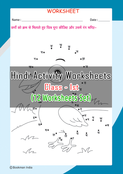 Hindi Activity Worksheets Set 1 (Ist) - Bookman India