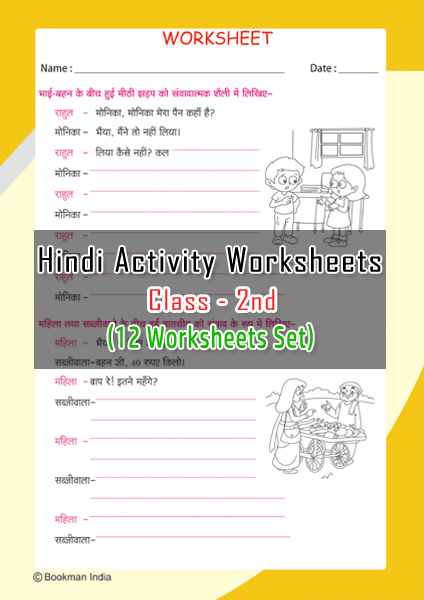 Hindi activity worksheets for class 1 to 5th download printable sale ibookread Download